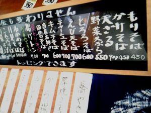 110429tsuruyochanmenu_640