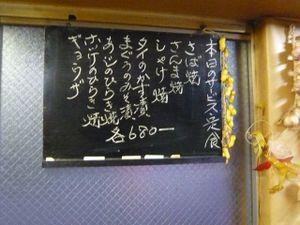 110910hoshigaokaasaichibboardmenu