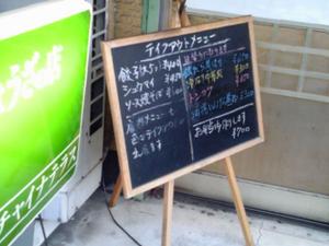 110813fujisawabashichinaterraceex_2