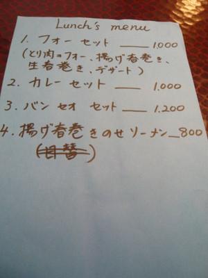 110904fuchinobemyluonglunchmenu1