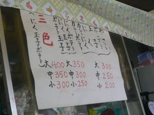 111023nakamuraisomurayamenu_r480