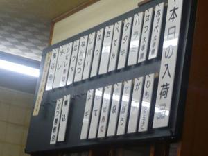 111025nakanobuchuuyamenu2_r480