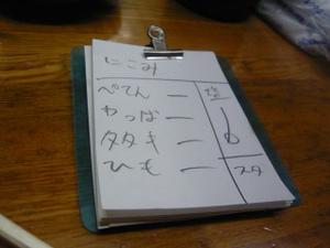 111025nakanobuchuuyaorder_r480
