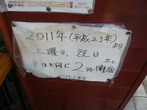 111025rokugosanpeieigyou_r480