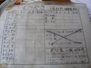 111025rokugosanpeimenu_r480