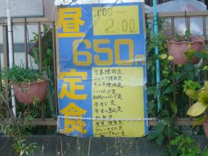 111029fujigaokashurakuextmenu_r480