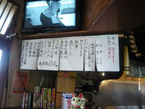 111029fujigaokashurakuteishokumenu_
