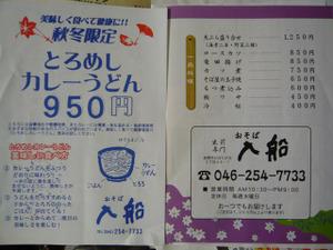 111127zamahibariirifunemen4_r480