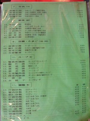 111127zamahironofukutomimenu2_r480