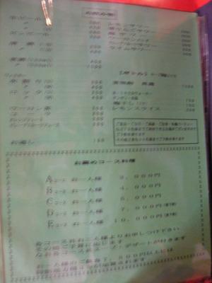 111127zamahironofukutomimenu4_r480