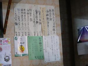 111127zamahironofukutomiwallmenu1_r