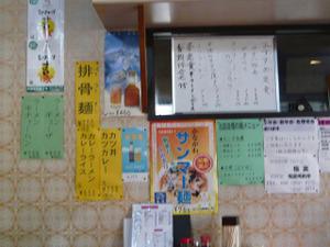 111127zamahironofukutomiwallmenu2_r