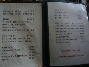 111028sagamidahasegawamenu1_r480
