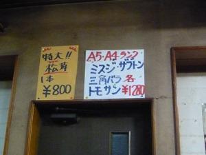 111217hasegawawallmenu1_r480