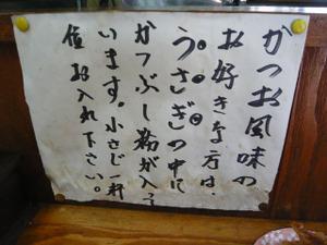 111225nakatsugonbekatsubushiusagi_r