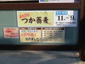 120106tsukasobainfo_r480