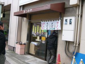 120114nakagawaramatsumiyaext_r480