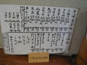 120114nakagawaramatsumiyamenu1_r480