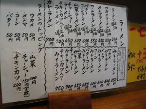 120114nakagawaramatsumiyamenu2_r480