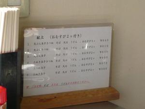 120114tagosakumenu_r480