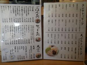 120124muraokasatonoudonmenu1_r480
