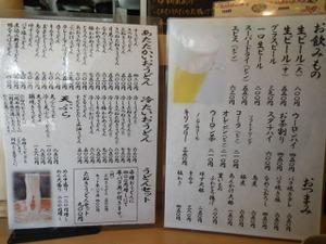 120124muraokasatonoudonmenu2_r480