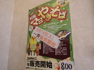 120124muraokasatonoudonposetmayo_r4